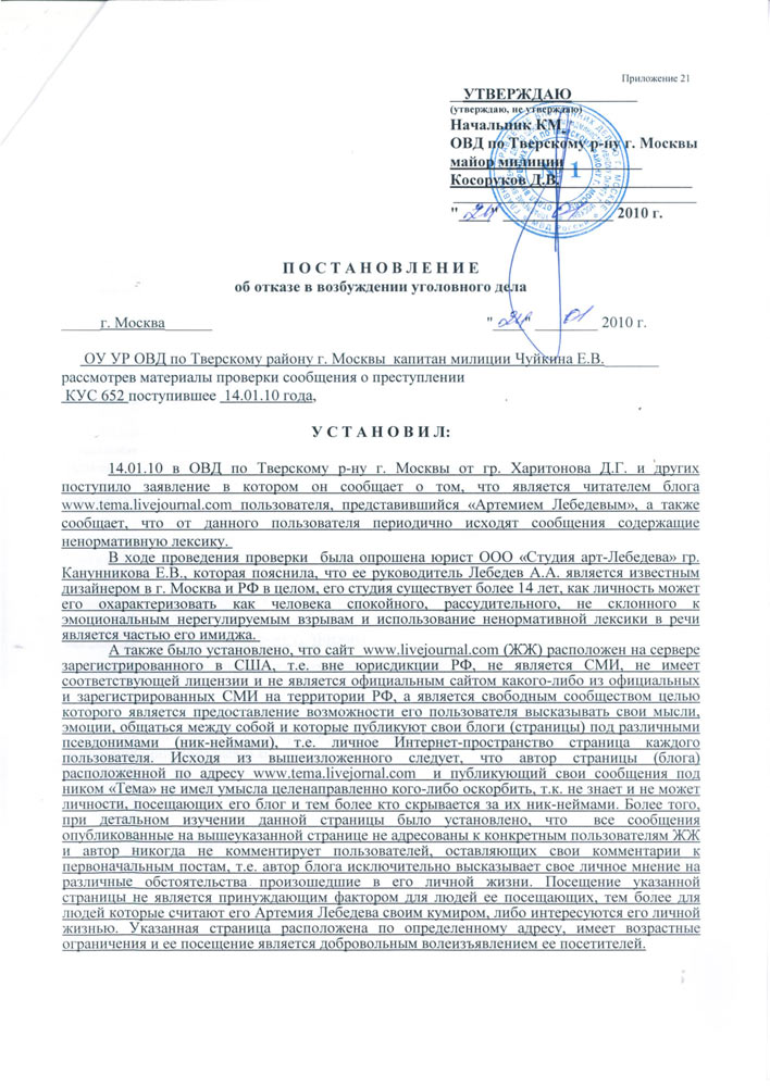 Иск против ЖЖ Лебедева