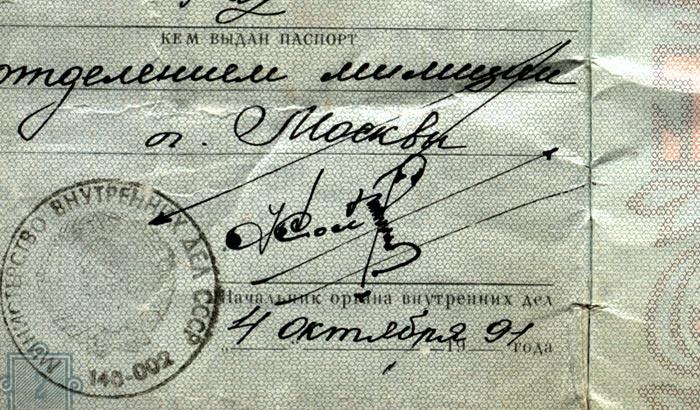 Мой самый первый паспорт был постиран польской домохозяйкой в августе