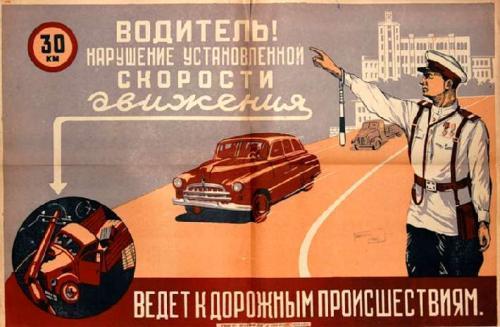 Иллюстрированные правила дорожного движения советских времен.