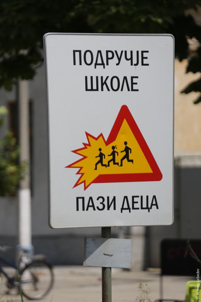 Балканэтноэксп: дорожные знаки в Сербии