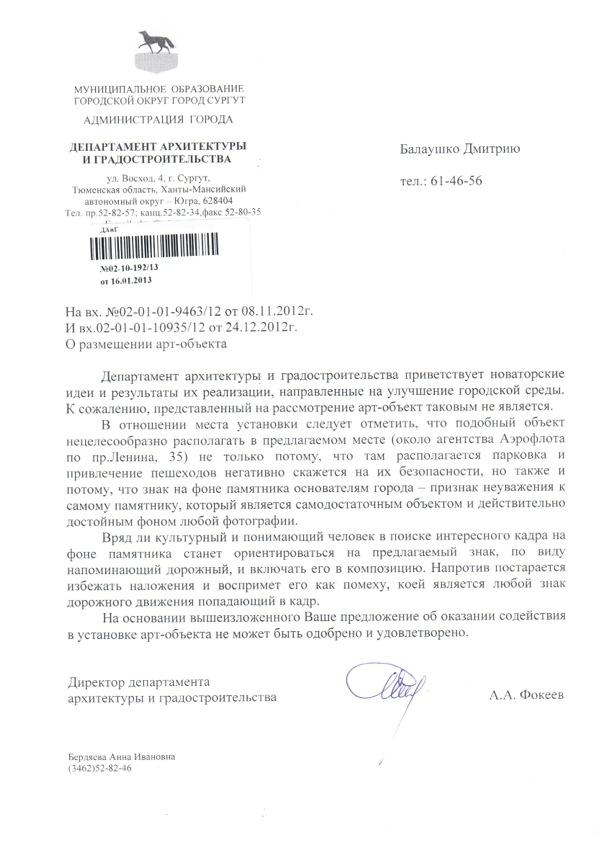 Администрация Сургута отказала в установке «знака, рядом с которым все фотографируются» 2