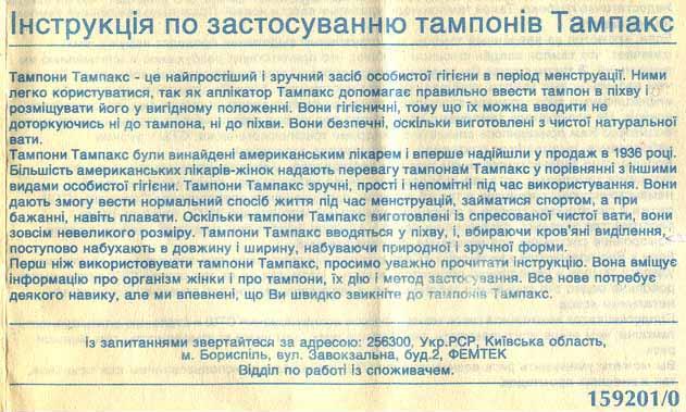 Инструкция тампакс на украинский